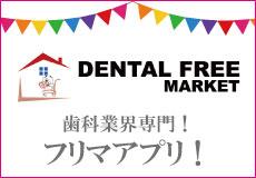 歯科用フリーマーケットサイトリンク