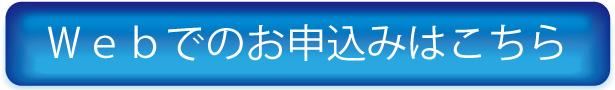 スーパーポリリンホワイトニングセミナー申込webフォームへ