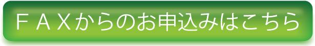 スーパーポリリンホワイトニングセミナーFAX申込へ
