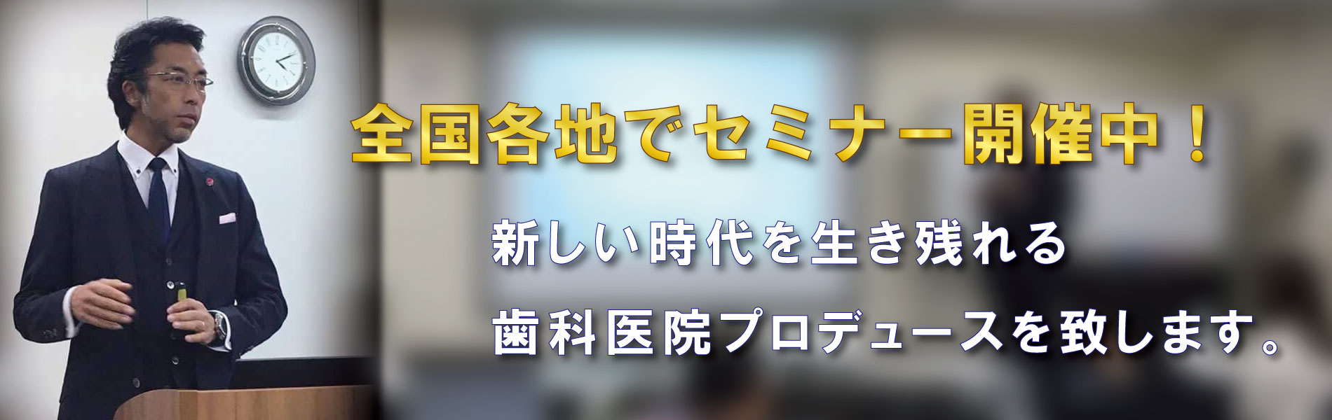 西尾秀俊がセミナー開催中!生き残れる歯科医院をプロデュースします。